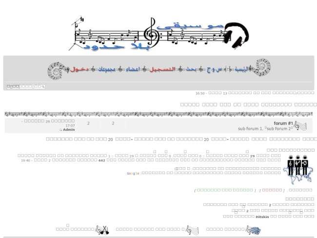 موسيقى بلا حدود