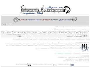 موسيقى بلا حدود...