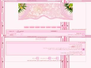 الستايل الوردي...