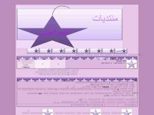 منتديات النجم العربي1...