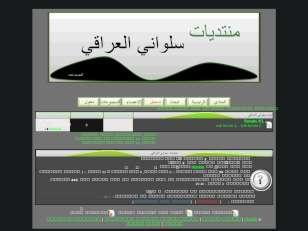تصميم سلواني العراقي...
