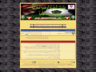 البطولة الوطنية المغرب...