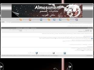 Almosamem2
