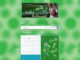 انا الأخضر الجميل...