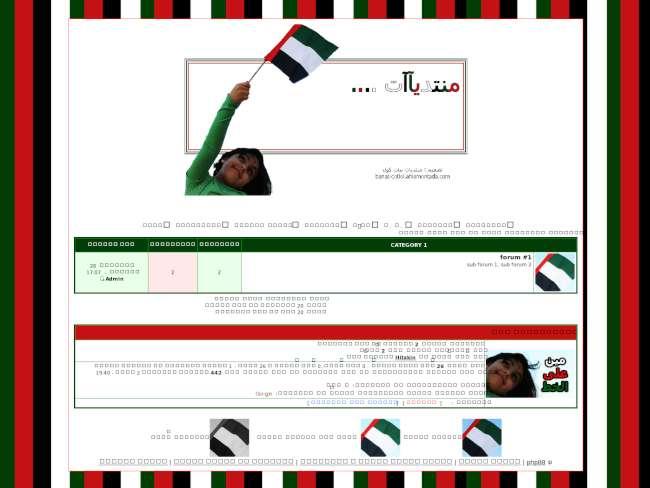 ستايل شوق الإمارات...