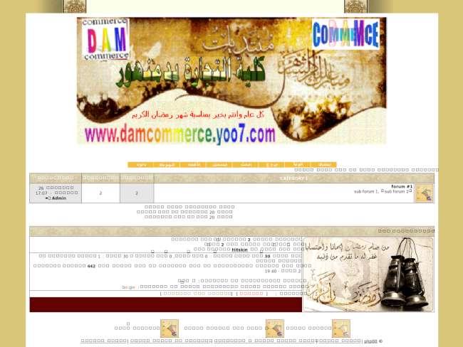 رمضان كريم style 2008