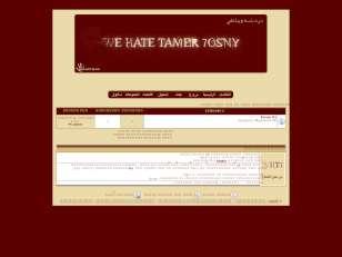 We hate tamer 7osny