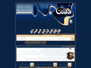 رمضانى 2008