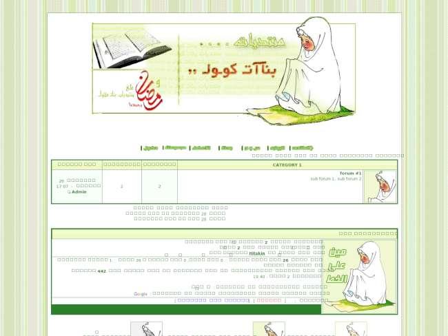 ستايل رمضان يجمعنا...