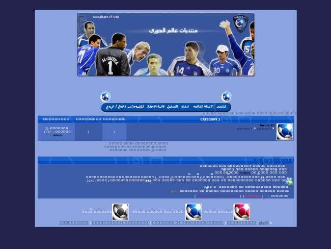 ستايل نجوم نادي الهلال السعودي 2009