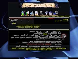 Pes 6 للعرب