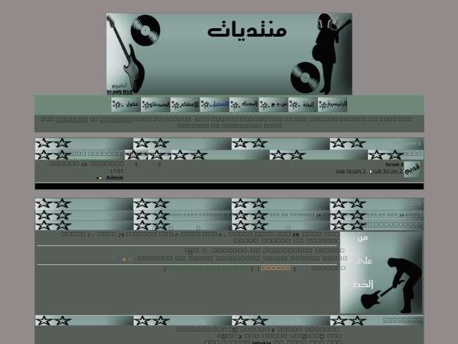 موسيقى عربية