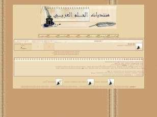 منتديات الحلم العربي...