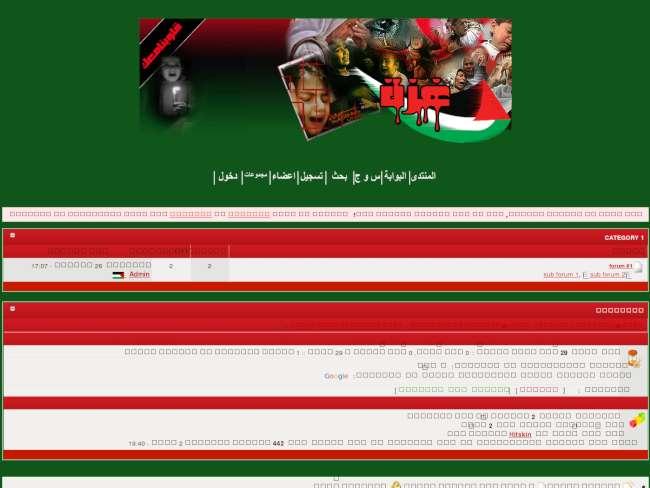 اغيثو غزة