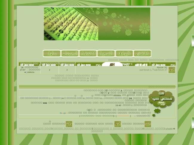 اسلامى اخضر 2