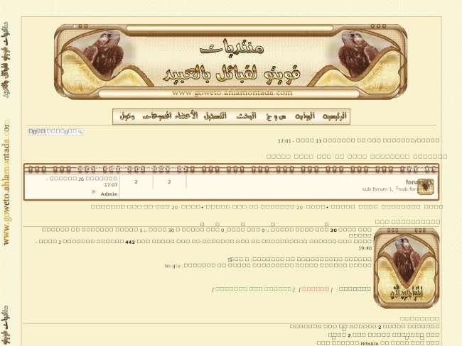 الصقر الذهبي من منتديات قويتو لقبائل بالعبيد لنسخة3