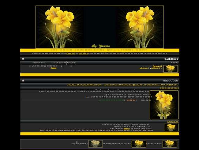 استايل الوردة الصفراء