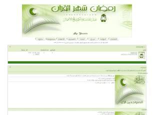 رمضان شهر القرآن...