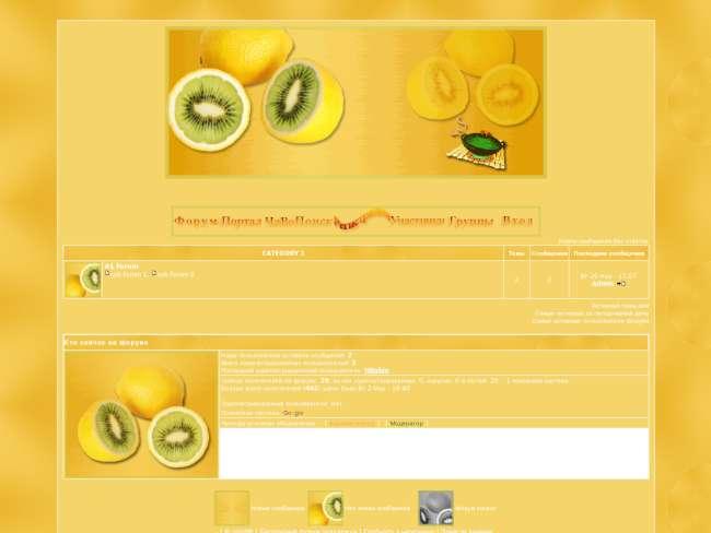 Лимонный Киви