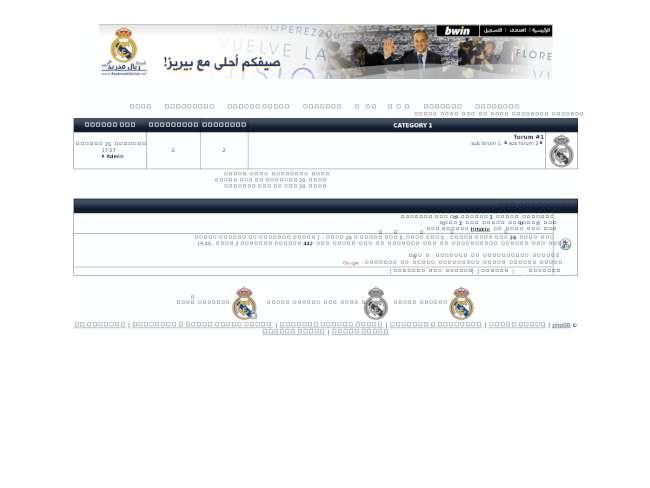 منتديات شبكة ريال مدري...