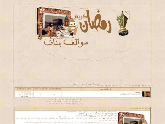 رمضان كريم http://swal...