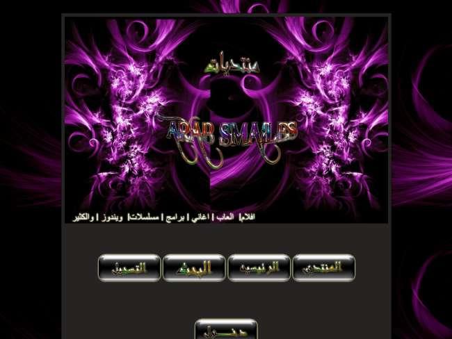 تصميم منتديات عرب سماي...