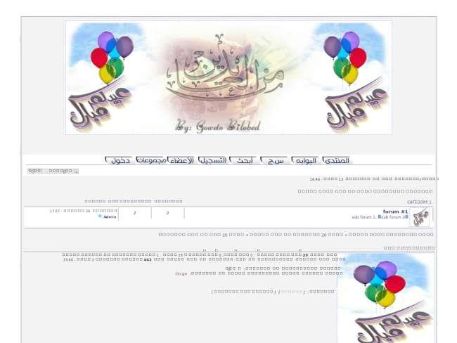 عساكم من عواده12-منتديات قويتو لقبائل بالعبيد-