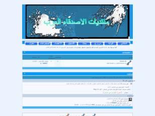 منتديات الاصدقاء العرب...