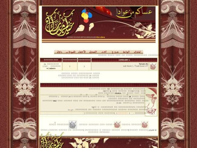 تصميم إحترافي للعيد ال...