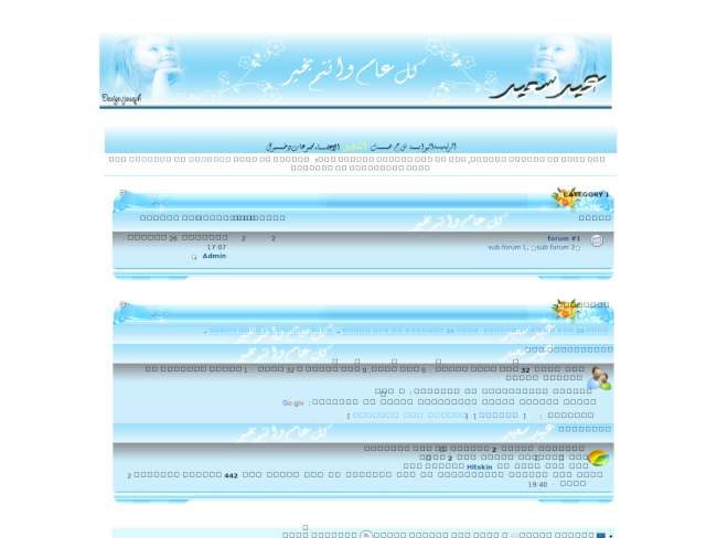 ستايل العيد من جديد  الاحترافي 2009