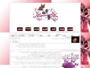 عيد سعيد2009 2010