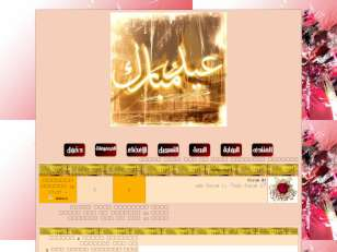 عيد مبارك2009/2010...