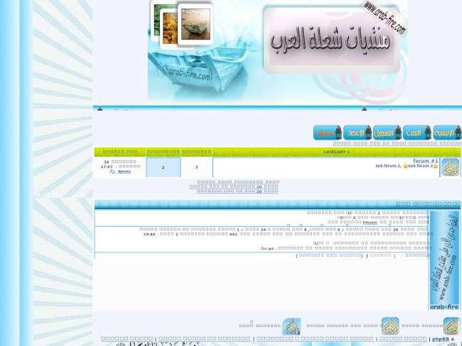 Www.arab-fire.com