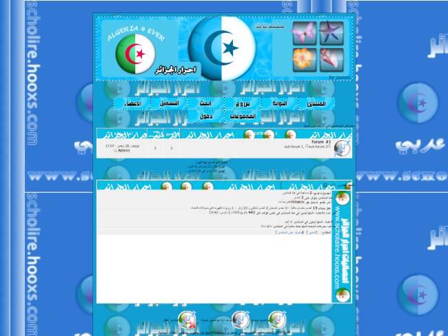 ستايل ازرق جزائري حصري