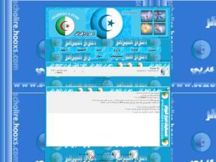 ستايل ازرق جزائري حصري...