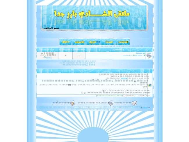 اجمل تصميم منتديات نجم عيدي1