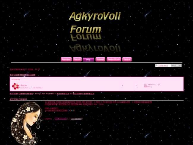 To Agkyrovoli