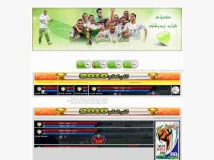 ستايل كاس العالم 2010...