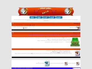 كاس العاالم 2010 سمارة...