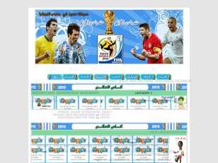 كاس العالم 2010 - منتد...