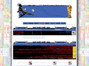 حلم كأس العالم...