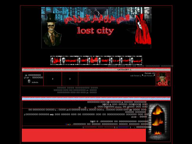منتدى lost city
