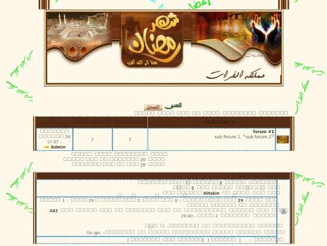 رمضان مملكة الفرات