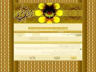 استايل رمضان الذهبي ال...