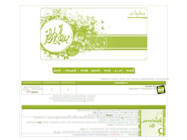 احلى رمضان 2010 (2)...