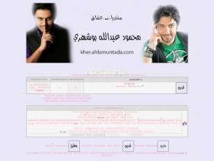 منتديات عشاق محمود و ع...