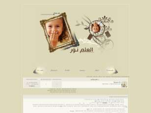 al3lm noor