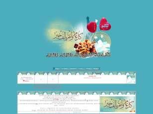 عيدكم مبارك من وضحى...