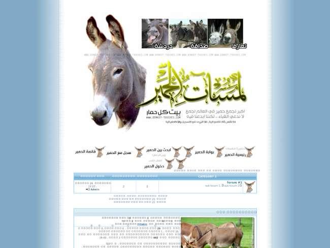 Donkey-touches style