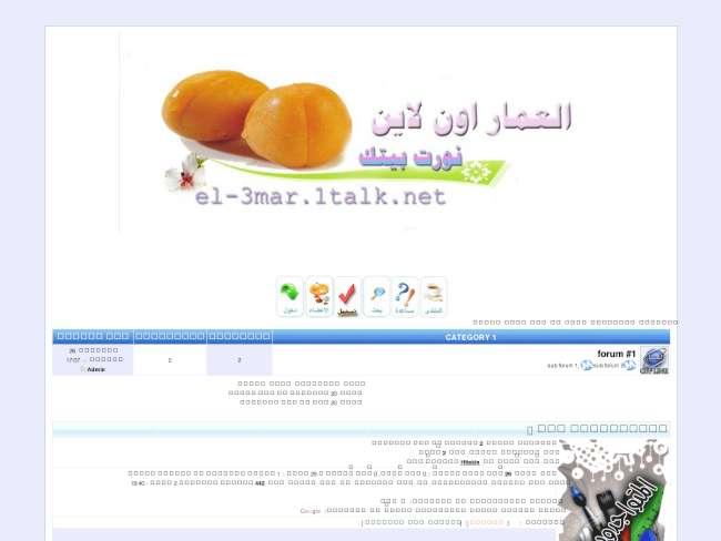 El3mar on line
